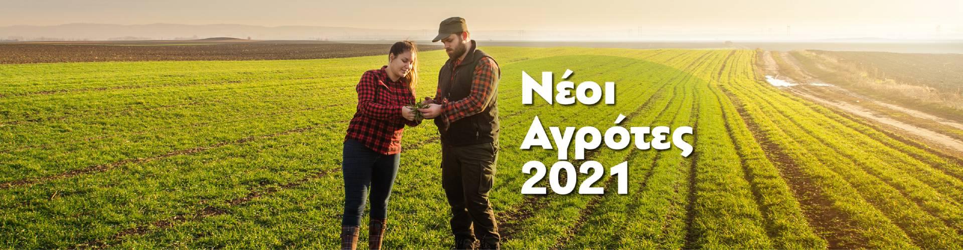 Νέοι Αγρότες 2021