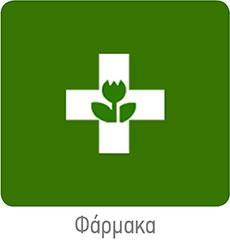 Γεωργικά Φάρμακα